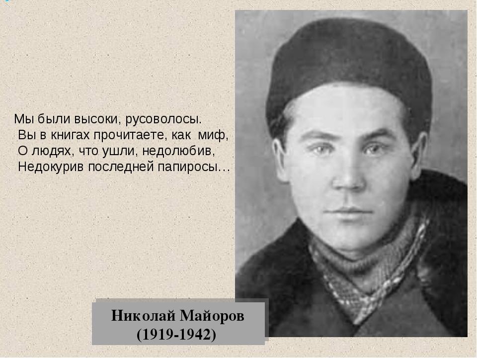 Николай Майоров (1919-1942) Мы были высоки, русоволосы. Вы в книгах прочитает...