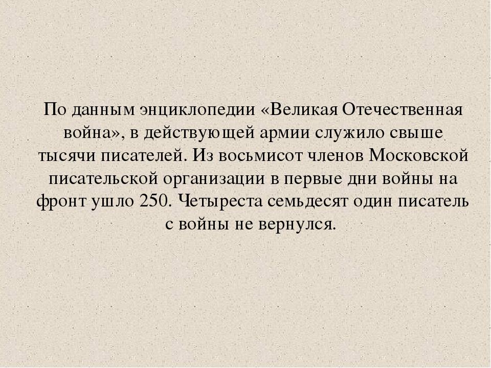 По данным энциклопедии «Великая Отечественная война», в действующей армии слу...
