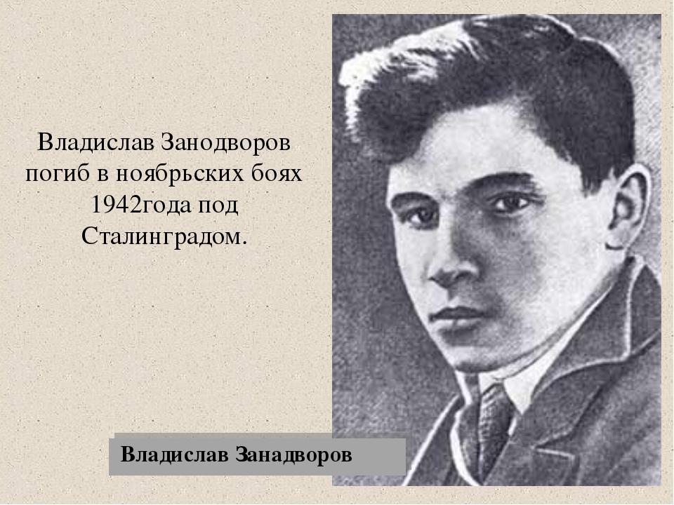 Владислав Занодворов погиб в ноябрьских боях 1942года под Сталинградом. Влади...