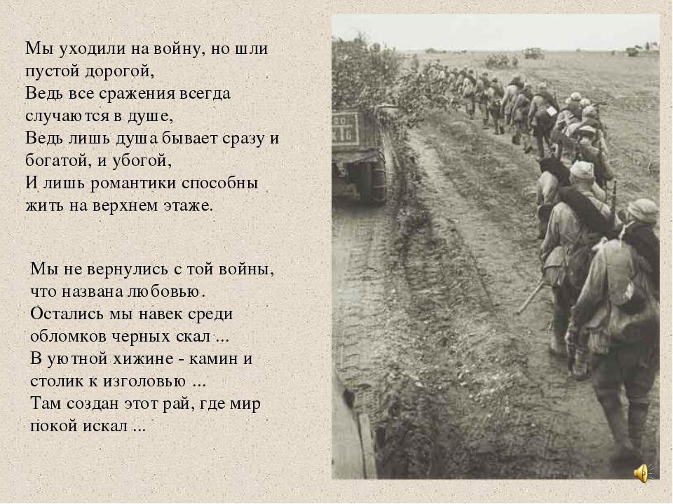 Мы уходили на войну, но шли пустой дорогой, Ведь все сражения всегда случаютс...
