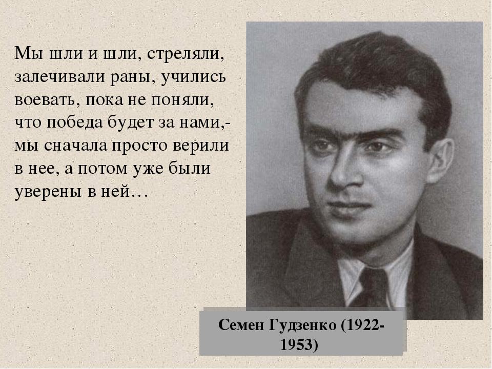 Семен Гудзенко (1922-1953) Мы шли и шли, стреляли, залечивали раны, учились в...