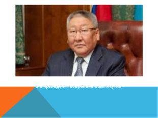Е.А.Борисов 3-й президент Республики Саха Якутия –