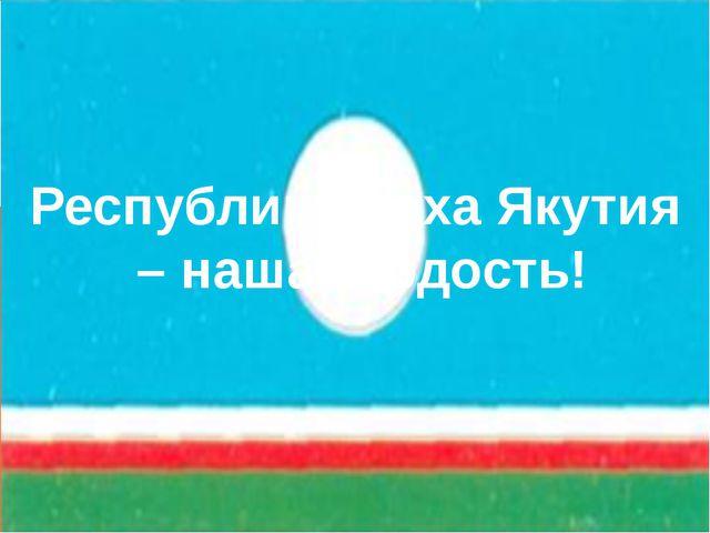 Республика Саха Якутия – наша гордость!