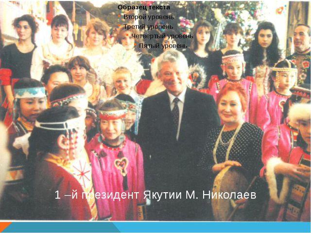 1 –й президент Якутии М. Николаев