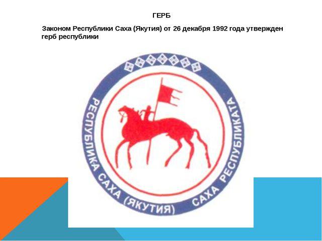 ГЕРБ Законом Республики Саха (Якутия) от 26 декабря 1992 года утвержден герб...