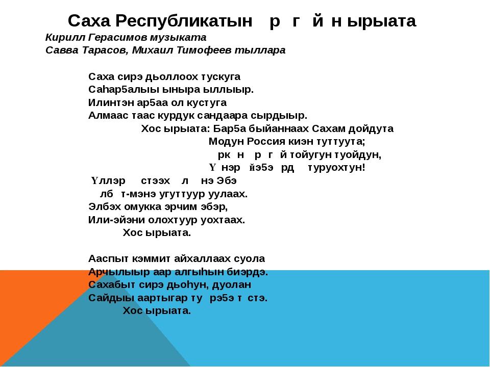 Саха Республикатын ѳрѳгѳйγн ырыата Кирилл Герасимов музыката Савва Тарасов, М...