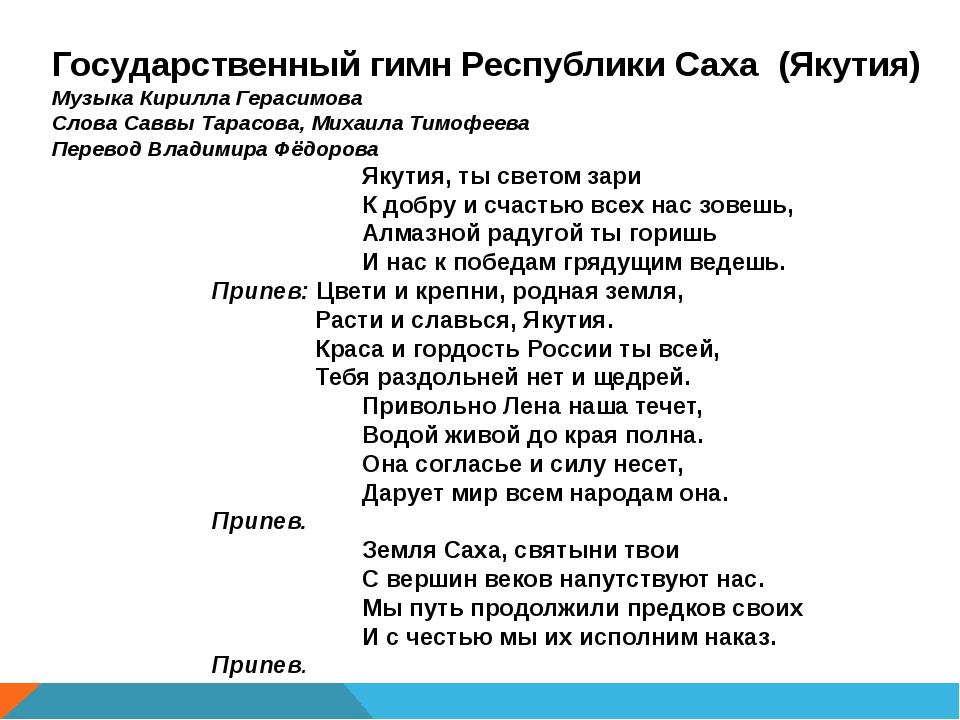 Государственный гимн Республики Саха (Якутия) Музыка Кирилла Герасимова Слова...