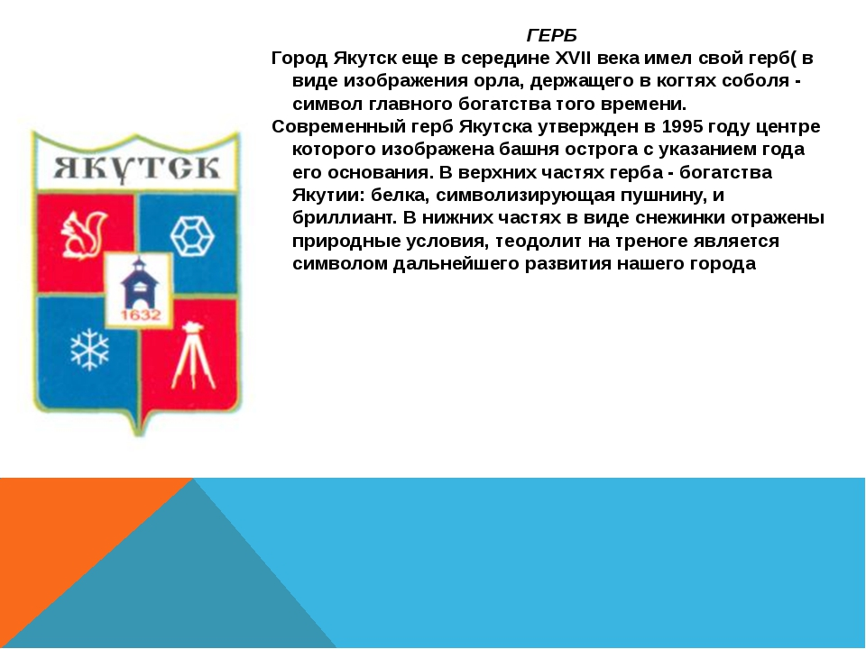 ГЕРБ Город Якутск еще в середине XVII века имел свой герб( в виде изображения...