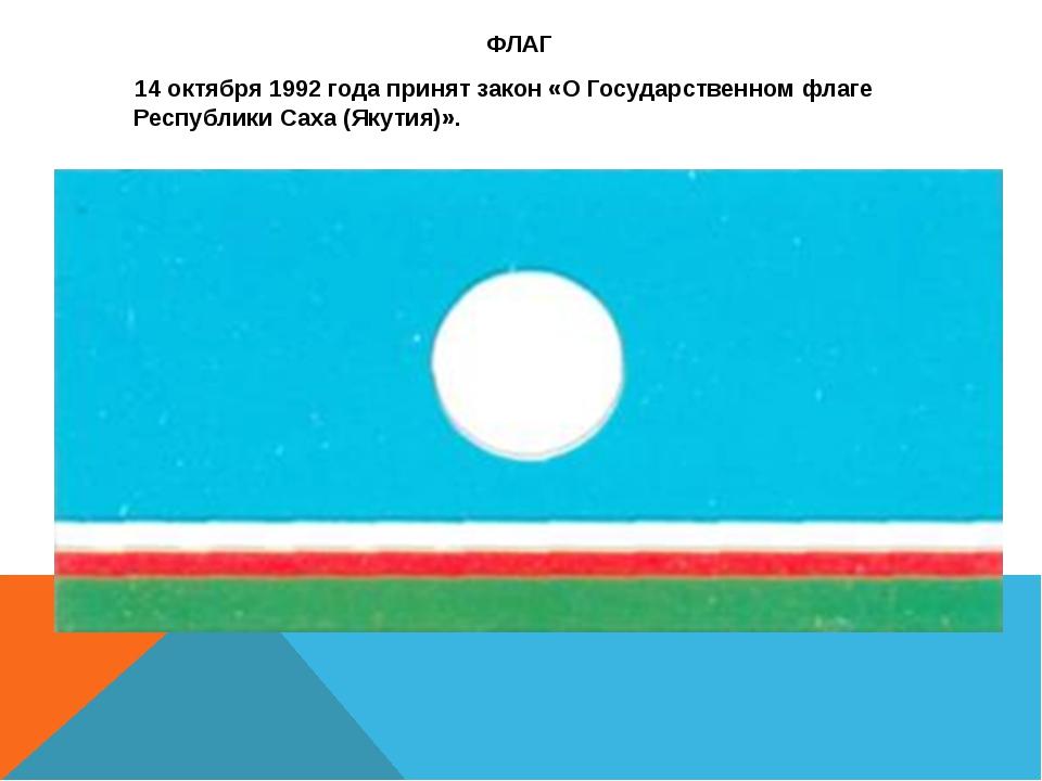 ФЛАГ 14 октября 1992 года принят закон «О Государственном флаге Республики Са...