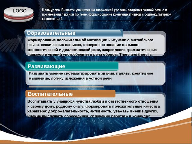 www.themegallery.com!11 Формирование положительной мотивации к изучению англи...