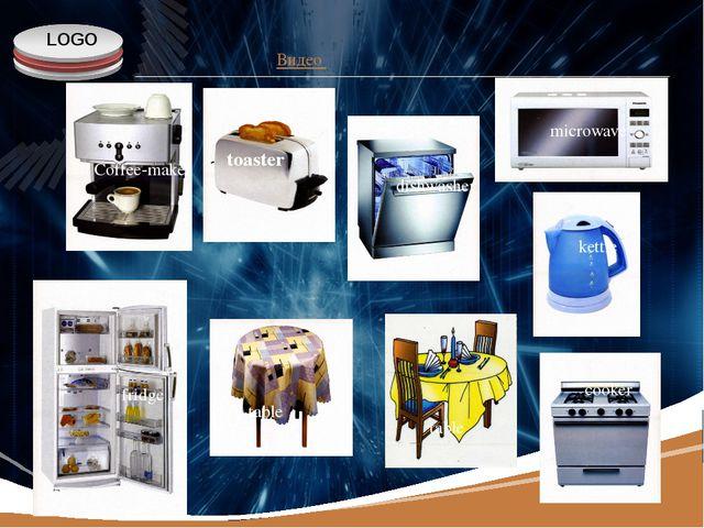 www.themegallery.com Видео toaster fridge table table microwave kettle dishwa...