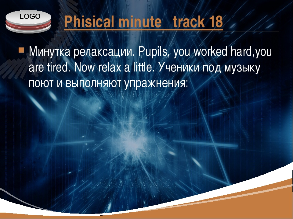Phisical minute track 18 Минутка релаксации. Pupils, you worked hard,you are...