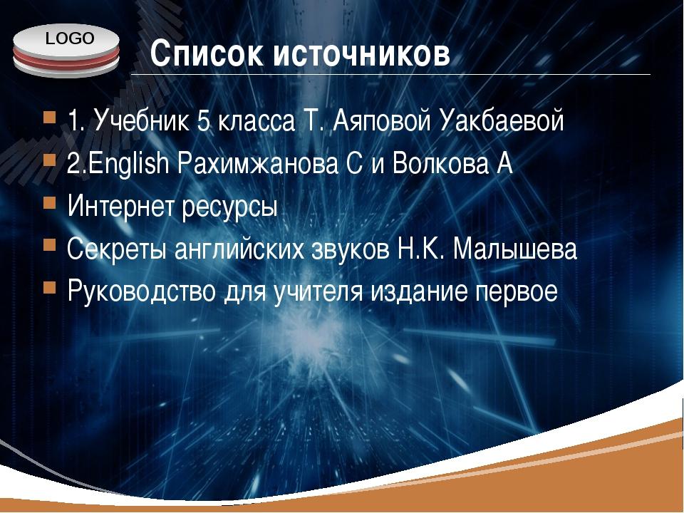 Список источников 1. Учебник 5 класса Т. Аяповой Уакбаевой 2.English Рахимжан...
