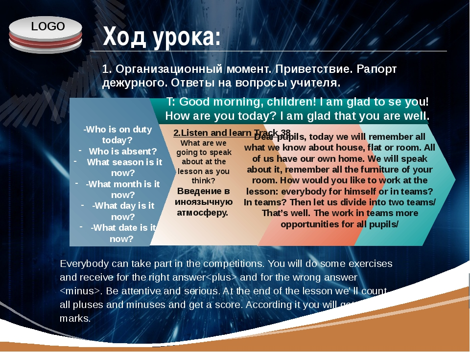 www.themegallery.com Ход урока: -Who is on duty today? Who is absent? What se...