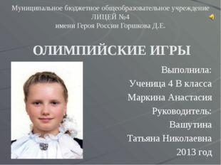 Муниципальное бюджетное общеобразовательное учреждение ЛИЦЕЙ №4 имени Героя Р