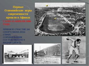 КОЛИЧЕСТВО СТРАН, УЧАСТВУЮЩИХ В ОЛИМПИАДАХ , С КАЖДЫМ ГОДОМ РАСТЕТ 1896 год –