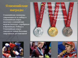 РОССИЙСКИЕ ОЛИМПИЙЦЫ Спортсмены из России впервые приняли участие в 1908 г. в