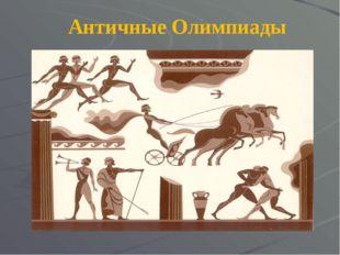Античные Олимпиады