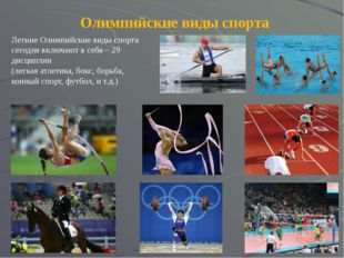 Олимпийские виды спорта Зимние Олимпийские виды спорта включают в себя – 7 ди