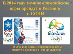 Пожелаем сборной России успехов на зимних и летних Олимпийских играх