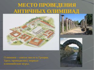 МЕСТО ПРОВЕДЕНИЯ АНТИЧНЫХ ОЛИМПИАД Олимпия – святое место в Греции. Здесь про