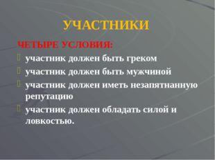 УЧАСТНИКИ ЧЕТЫРЕ УСЛОВИЯ: участник должен быть греком участник должен быть му