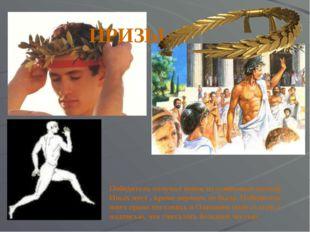 Гордость Античных олимпиад Всего состоялось 125 Античных Олимпийских игр Самы