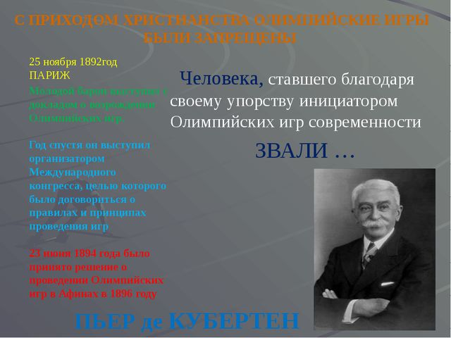 Первые Олимпийские игры современности прошли в Афинах С 6 ПО 15 АПРЕЛЯ 1896 Г...