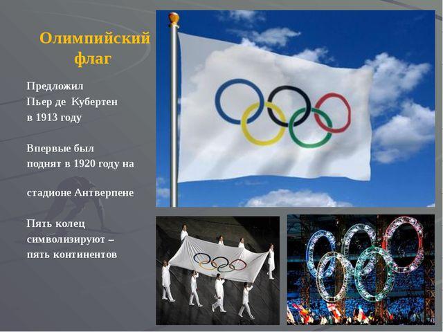Олимпийский огонь Зажжение олимпийского огня- один из главных ритуалов на тор...