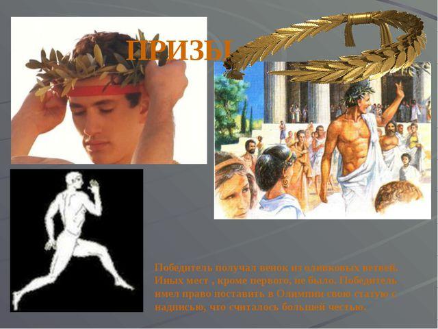 Гордость Античных олимпиад Всего состоялось 125 Античных Олимпийских игр Самы...