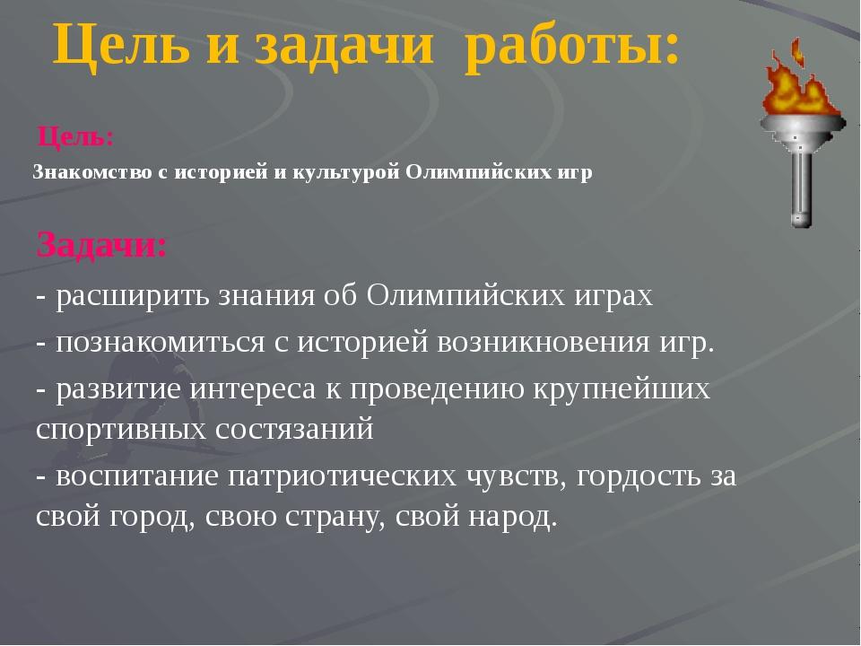 Цель и задачи работы: Цель: Знакомство с историей и культурой Олимпийских игр...