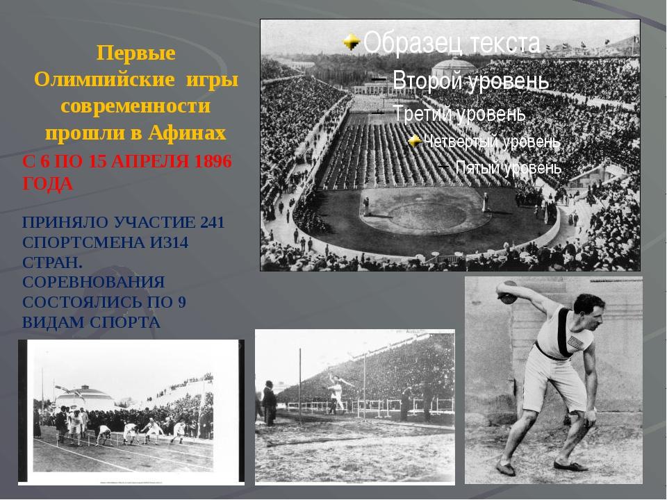 КОЛИЧЕСТВО СТРАН, УЧАСТВУЮЩИХ В ОЛИМПИАДАХ , С КАЖДЫМ ГОДОМ РАСТЕТ 1896 год –...