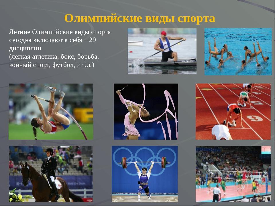 Олимпийские виды спорта Зимние Олимпийские виды спорта включают в себя – 7 ди...