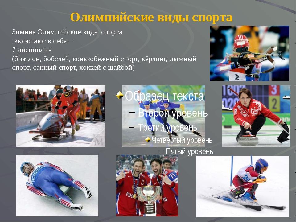 Продолжительность современных Олимпийских игр летних-15 дней зимних-10 дней