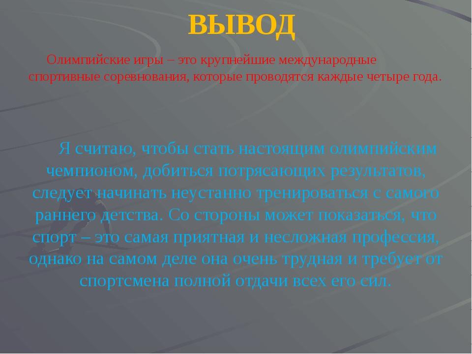 Список литературы Блох Р. Происхождение олимпийских игр – Наука и жизнь 1969г...