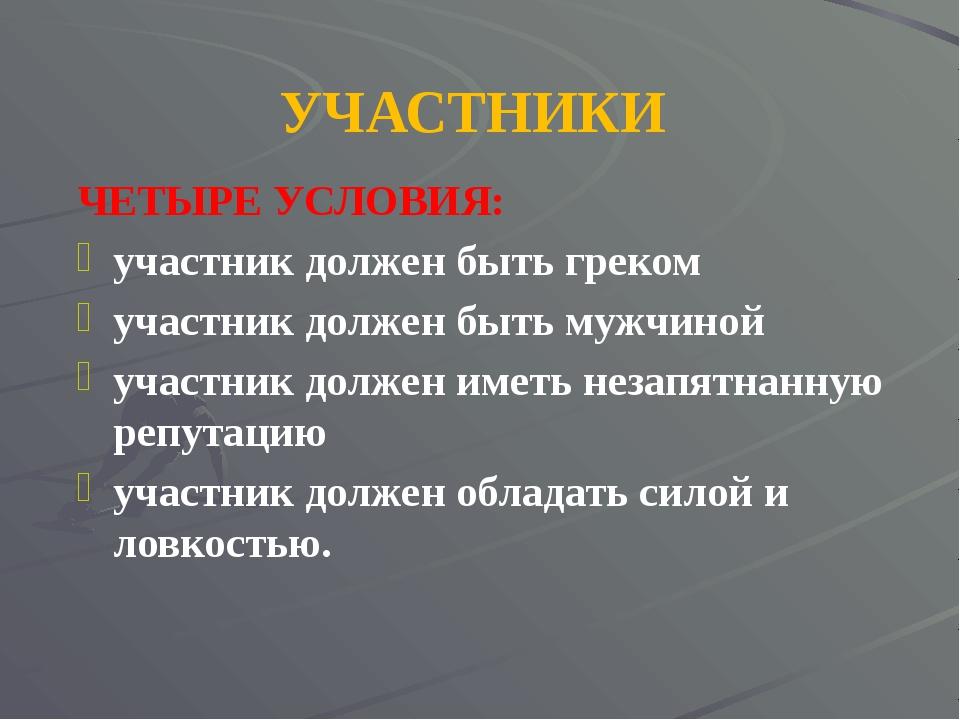УЧАСТНИКИ ЧЕТЫРЕ УСЛОВИЯ: участник должен быть греком участник должен быть му...