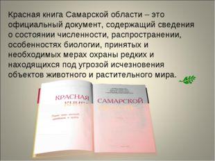 Красная книга Самарской области – это официальный документ, содержащий сведен