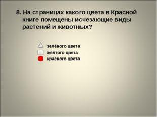 8. На страницах какого цвета в Красной книге помещены исчезающие виды растени