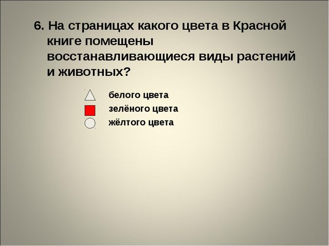 6. На страницах какого цвета в Красной книге помещены восстанавливающиеся вид...