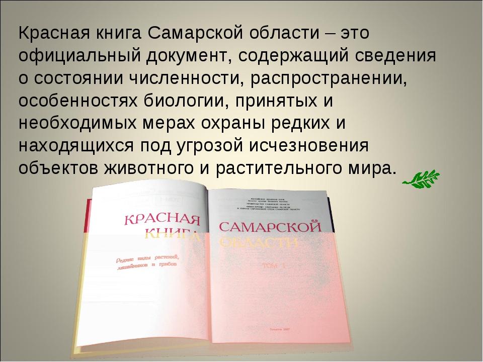 Красная книга Самарской области – это официальный документ, содержащий сведен...