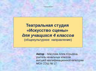 Муниципальный конкурс «Идеи ФГОС – в практику» (программ по внеурочной деяте