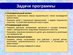 Задачи программы 1.Познавательный аспект. Выработать практические навыки выр
