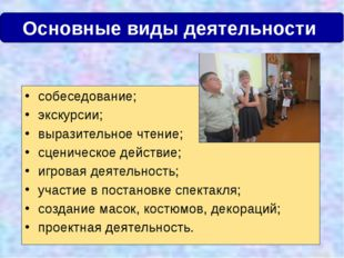 Основные виды деятельности собеседование; экскурсии; выразительное чтение; с
