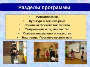 Разделы программы Ритмопластика Культура и техника речи Основа актёрского ма