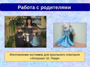 Работа с родителями Изготовление костюмов для кукольного спектакля «Золушка»