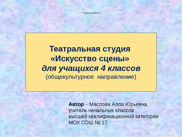 Муниципальный конкурс «Идеи ФГОС – в практику» (программ по внеурочной деяте...