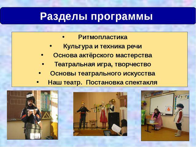 Разделы программы Ритмопластика Культура и техника речи Основа актёрского ма...