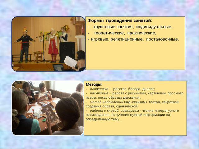 Формы проведения занятий: - групповые занятия, индивидуальные, - теоретически...