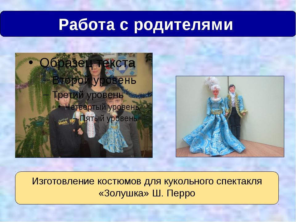 Работа с родителями Изготовление костюмов для кукольного спектакля «Золушка»...