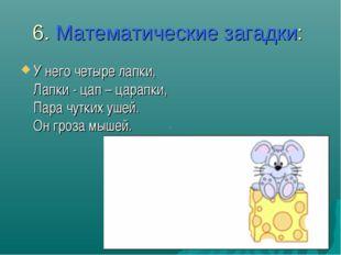 6. Математические загадки: У него четыре лапки, Лапки - цап – царапки, Пара ч